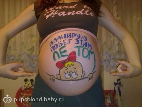картинки рисунки на животе у беременных